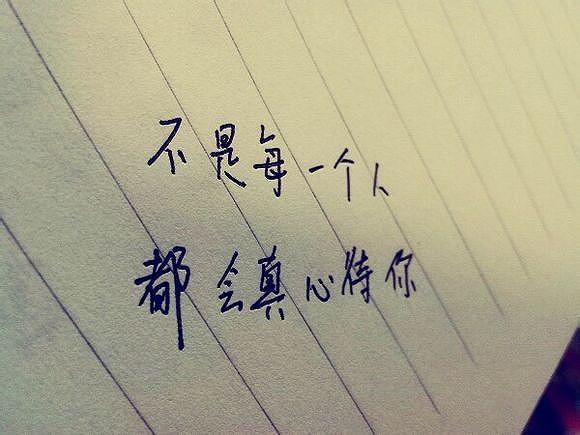 带字图,我的沉默你永远不懂