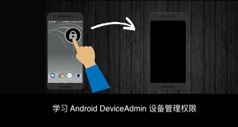 利用 Android DeviceAdmin 设备管理权限,实现一键锁屏。