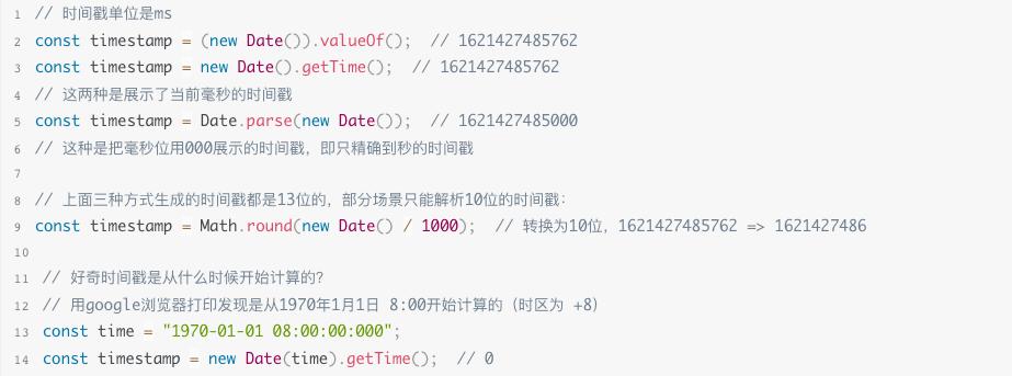 js生成时间戳,日期时间格式处理