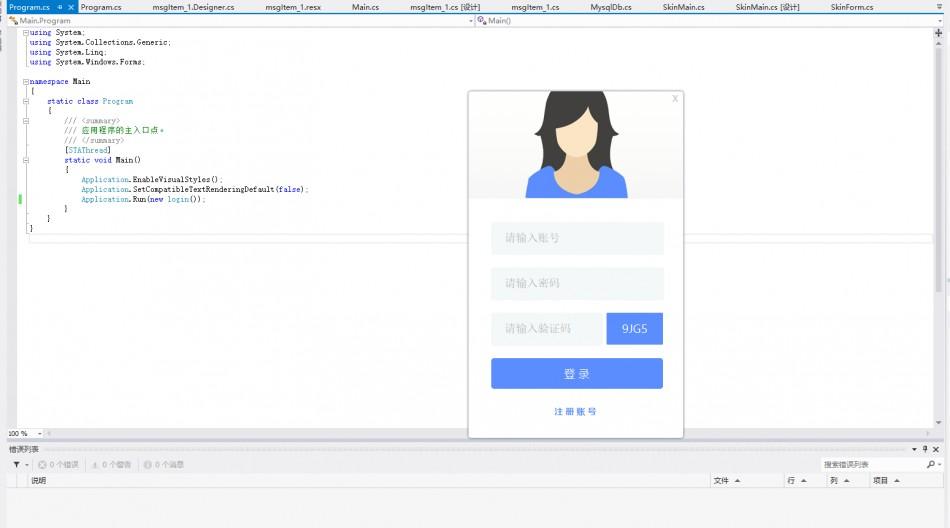 C#实现仿微信聊天客户端界面