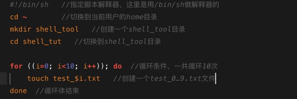 快速了解shell脚本