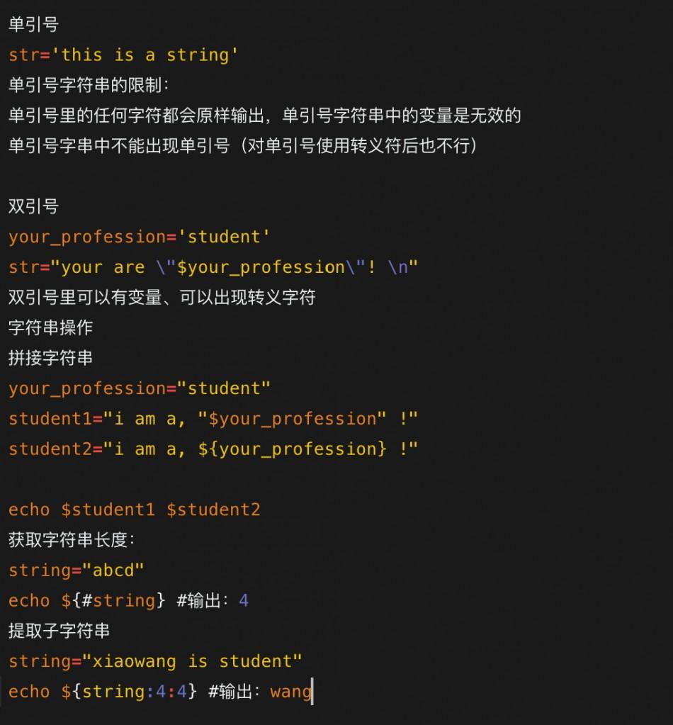 快速了解shell脚本(2)