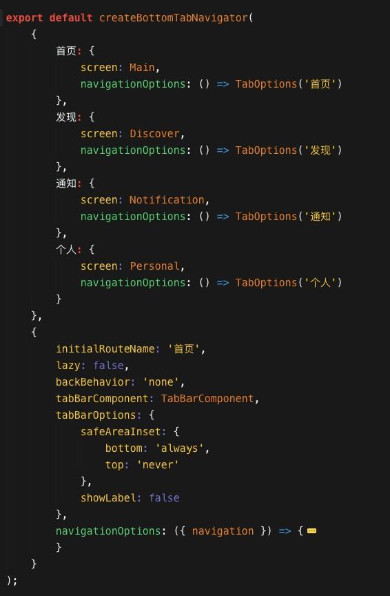 react-navigation3.0——路由构建、页面跳转动画