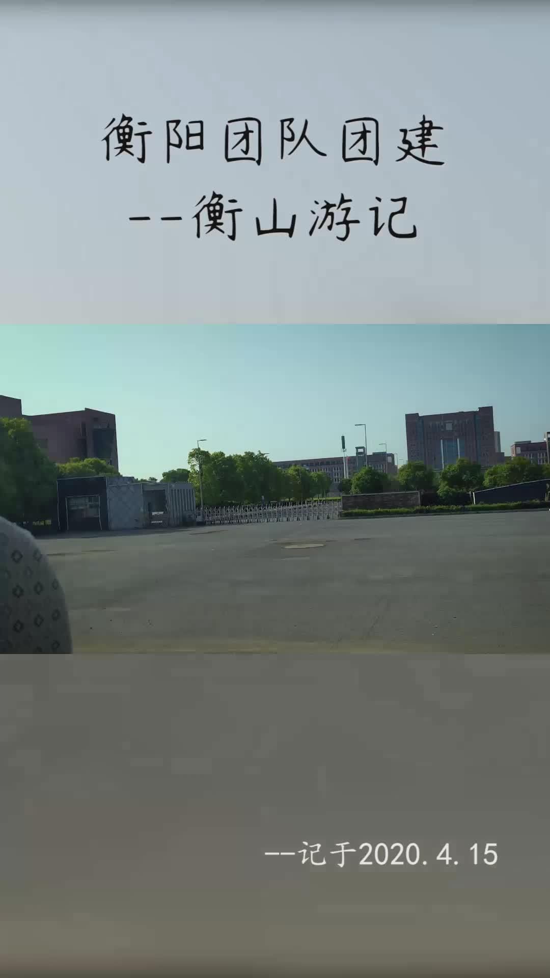 衡阳团队衡山团建视频